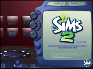 sims 2 дом 2 не загружается:
